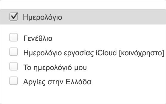 ημερολόγιο iCloud στο Outlook 2016 για Mac