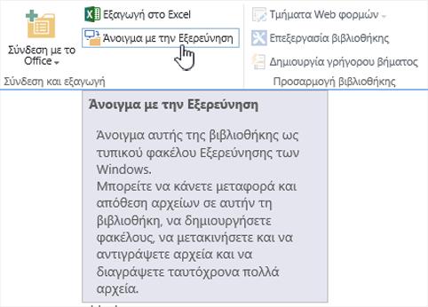 Άνοιγμα 2016 του SharePoint με την Εξερεύνηση στην IE11