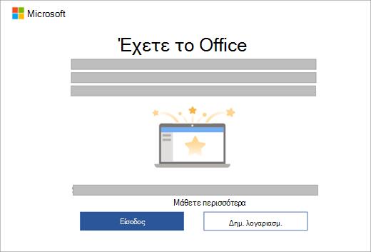 Εμφανίζει το παράθυρο διαλόγου που εμφανίζεται όταν ανοίγετε μια εφαρμογή του Office σε μια νέα συσκευή που περιλαμβάνει μια άδεια χρήσης του Office.