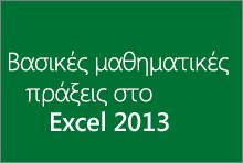 Βασικές μαθηματικές πράξεις στο Excel 2013