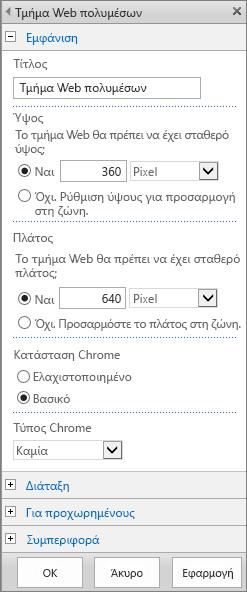 """Στιγμιότυπο οθόνης του παραθύρου διαλόγου """"Τμήμα Web πολυμέσων"""" στο SharePoint Online όπου καθορίζετε ρυθμίσεις που σχετίζονται με την """"Εμφάνιση"""", τη """"Διάταξη"""", την επιλογή """"Για προχωρημένους"""" και τη """"Συμπεριφορά"""" για τα αρχεία πολυμέσων. Εμφανίζονται οι επιλογές για την """"Εμφάνιση"""", μεταξύ των οποίων ο τίτλος, το ύψος, το πλάτος και η κατάσταση και ο τύπος chrome."""