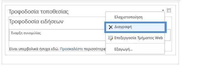 Διαγραφή Τμήματος Web