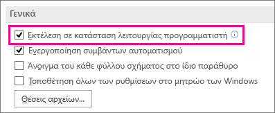 """Πλαίσιο ελέγχου """"Εκτέλεση σε κατάσταση λειτουργίας προγραμματιστή"""""""