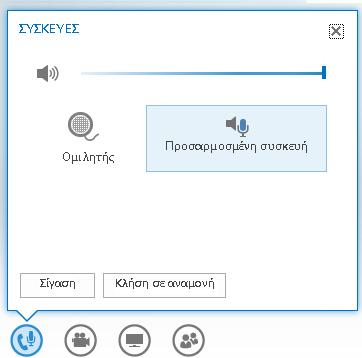 Στιγμιότυπο οθόνης με τις επιλογές που εμφανίζονται όταν ο δείκτης του ποντικιού βρίσκεται επάνω από το κουμπί ήχου