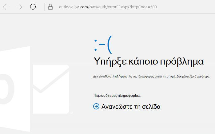 """Κωδικός σφάλματος 500 """"Παρουσιάστηκε σφάλμα"""" στο Outlook.com"""