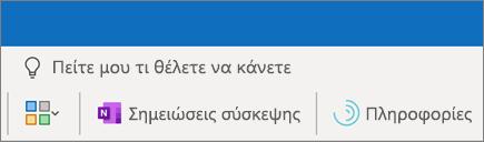 Προσθήκη σημειώσεων σύσκεψης σε σύσκεψη του Outlook