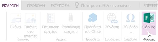 """Επιλογή """"Εισαγωγή φορμών"""" στο OneNote Online"""