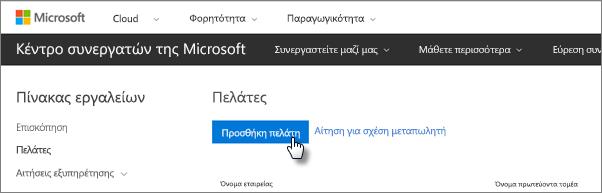 Στο Κέντρο συνεργατών της Microsoft, προσθέστε έναν νέο πελάτη.