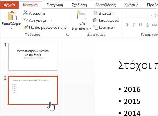 Κανονική προβολή με επιλεγμένη μικρογραφία της διαφάνειας