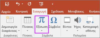 Εμφανίζει το κουμπί εισαγωγής εξισώσεων στην κορδέλα στο PowerPoint