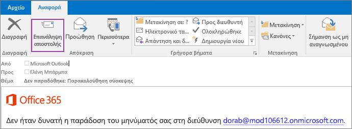 Στιγμιότυπο οθόνης εμφανίζει την καρτέλα αναφορά αναπήδηση μηνύματος με την επιλογή Επανάληψη αποστολής και κειμένου στο σώμα του μηνύματος ηλεκτρονικού ταχυδρομείου που αναφέρει ότι το μήνυμα δεν ήταν δυνατό να παραδοθεί.