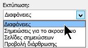 Στο παράθυρο διαλόγου εκτύπωση, στην περιοχή εκτύπωση, επιλέξτε τις διαφάνειες