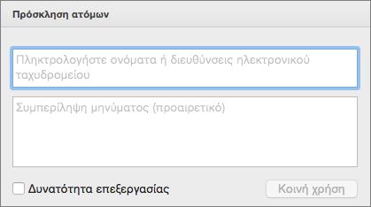 Πρόσκληση σε κοινή χρήση στο PPT για Mac