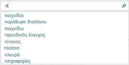 Το πλαίσιο αναζήτησης εμφανίζει λέξεις παρόμοιες με αυτές που πληκτρολογεί ο χρήστης
