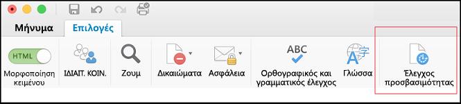 Στιγμιότυπο του περιβάλλοντος εργασίας χρήστη στο Outlook για το άνοιγμα του Ελέγχου προσβασιμότητας
