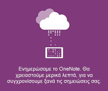 Οθόνη συγχρονισμού στο OneNote για Android