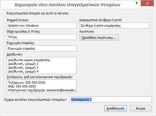 """Στιγμιότυπο οθόνης με το παράθυρο διαλόγου """"Δημιουργία νέου συνόλου επαγγελματικών στοιχείων""""."""
