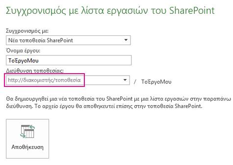 Εικόνα συγχρονισμού με μια νέα τοποθεσία του SharePoint