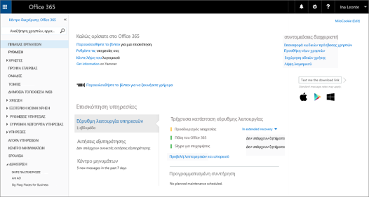 Παράδειγμα της εμφάνισης του κέντρου διαχείρισης του Office 365 όταν έχετε ένα πρόγραμμα Skype για επιχειρήσεις Online.
