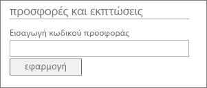 """Εικόνα του πλαισίου κειμένου """"Εισαγωγή κωδικού προώθησης"""""""
