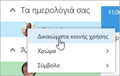 """Στιγμιότυπο οθόνης από το μενού περιβάλλοντος για το ημερολόγιό σας, με ενεργή την επιλογή """"Δικαιώματα κοινής χρήσης""""."""
