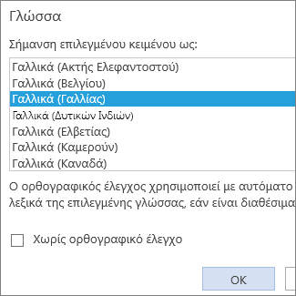 """Εικόνα της λίστας """"Ορισμός γλώσσας γλωσσικού ελέγχου"""" στο Word Web App."""