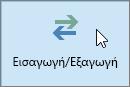 """Στιγμιότυπο οθόνης του κουμπιού """"Εισαγωγή/Εξαγωγή"""" στο Outlook 2016"""