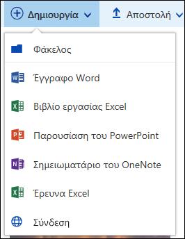 Δημιουργία νέου αρχείου σε μια βιβλιοθήκη εγγράφων στο Office 365