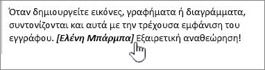 Προσθήκη ενσωματωμένων σχολίων σε ένα μήνυμα