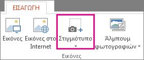 """Ομάδα """"Απεικονίσεις"""" στο PowerPoint"""