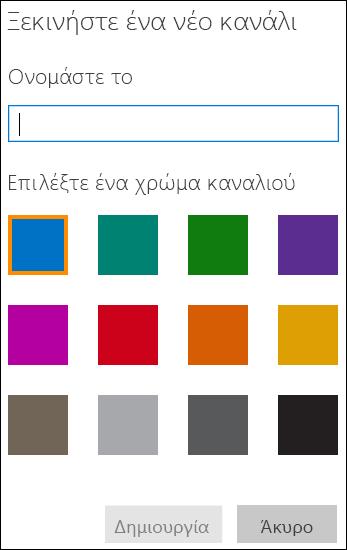 Office 365 Βίντεο: Δημιουργία καναλιού