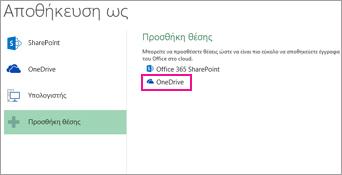 """Επιλογή """"Αποθήκευση στο OneDrive"""""""