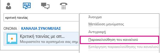 """Στιγμιότυπο οθόνης της προβολής των καναλιών συνομιλίας του κύριου παραθύρου του Lync με το μενού """"Παρακολούθηση του καναλιού"""""""