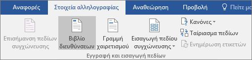 Ως μέρος της συγχώνευσης αλληλογραφίας του Word, στην καρτέλα στοιχεία αλληλογραφίας, στην ομάδα εγγραφή & εισαγωγή πεδίων, επιλέξτε μπλοκ διεύθυνσης.