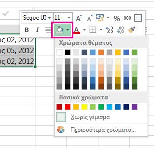 Δεξί κλικ για την προσθήκη χρώματος γεμίσματος σε κελιά