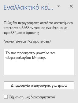 Παράθυρο εναλλακτικού κειμένου του Word Win32 για εικόνες