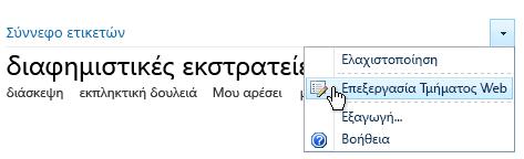 """Μενού """"Επεξεργασία"""" για ένα τμήμα Web σύννεφου ετικετών"""