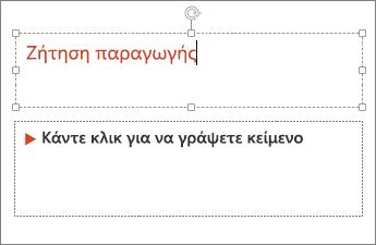 Εμφανίζει την προσθήκη κειμένου σε ένα πεδίο κειμένου στο PowerPoint