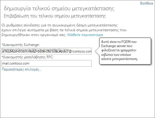 Επιβεβαιωμένη σύνδεση για το τελικό σημείο του Outlook από παντού.