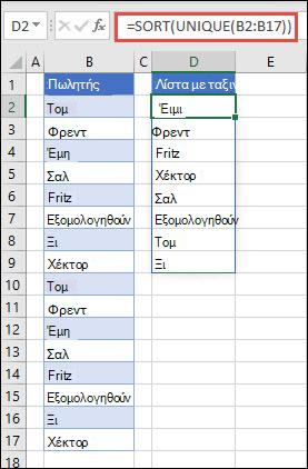 Χρήση ΜΟΝΑΔΙΚού με ταξινόμηση για την επιστροφή μιας λίστας ονομάτων με αύξουσα σειρά