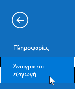 """Στιγμιότυπο οθόνης της εντολής """"Άνοιγμα και εξαγωγή"""" στο Outlook 2016"""