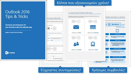 """Εξώφυλλο του ηλεκτρονικού βιβλίου """"Συμβουλές και τεχνάσματα για το Outlook 2016"""", σελίδες που δείχνουν ορισμένες συμβουλές"""