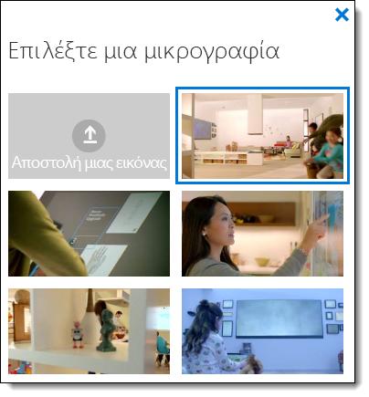O365 Βίντεο, επιλέξτε μια μικρογραφία