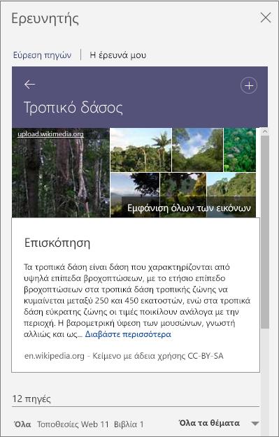 """Το τμήμα παραθύρου """"Ερευνητής"""", που εμφανίζει αποτελέσματα αναζήτησης για τον όρο """"Τροπικό δάσος"""""""