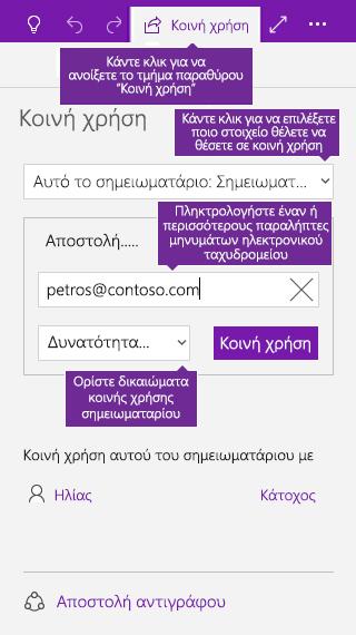 Στιγμιότυπο οθόνης της κοινής χρήσης ενός ολόκληρου σημειωματαρίου στο OneNote