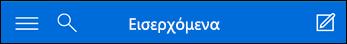 Επάνω γραμμή περιήγησης για τη μίνι εφαρμογή Outlook Web App