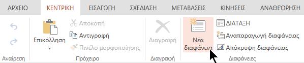 Το κουμπί Δημιουργία διαφάνειας στην κεντρική καρτέλα ή στην κορδέλα