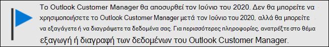 Λήξη υποστήριξης του Outlook Customer Manager τον Ιούνιο του 2020