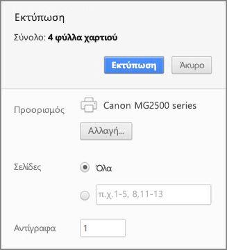 Επιλογές πίνακα εκτύπωσης του Chrome