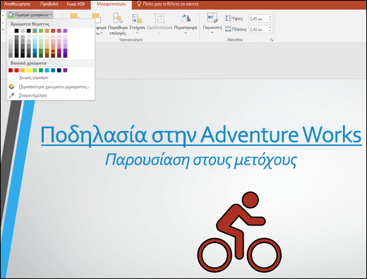 """Χρησιμοποιήστε το εργαλείο """"Γέμισμα γραφικών"""", για να αλλάξετε το χρώμα της εικόνας SVG σας"""
